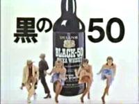 ニッカ BLACK-50 -02