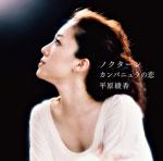 ノクターン/カンパニュラの恋 - 平原綾香