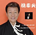 橋幸夫(芸能生活50周年記念特別バージョン)シングル