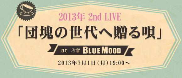 2013年 2nd LIVE「団塊の世代へ贈る唄」 2013/07/01 汐留BLUE MOOD
