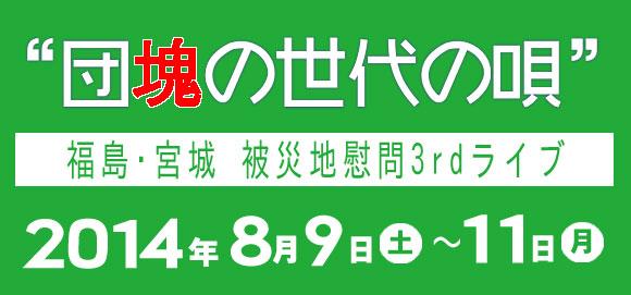 140809_fukushima_miyagi_ban