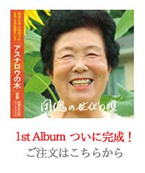 団塊の世代の唄 1st Album   のイメージ