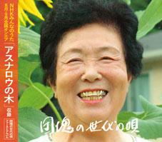 団塊の世代の唄  1st Album