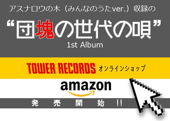 140816_tower_amazon