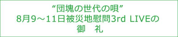 140819_01_banner