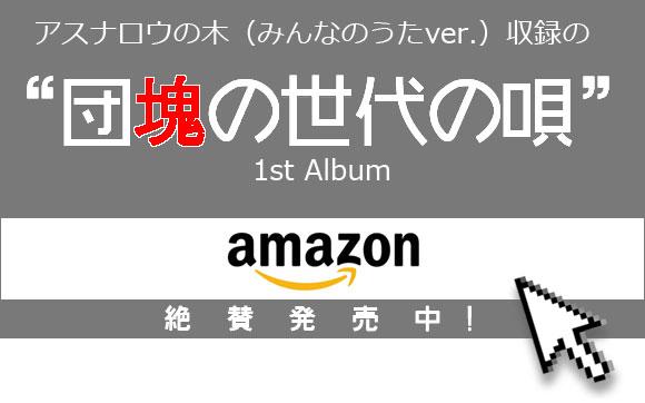 団塊の世代の唄1st Album Amazon で絶賛発売中!