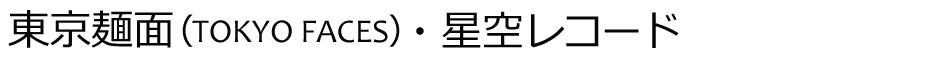 東京麺面(TOKYO FACES)・星空レコード 団塊の世代の唄 アスナロウの木